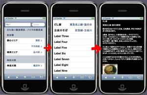 Iphone_sample1
