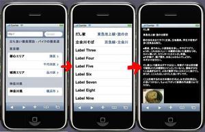 Iphone_sample1