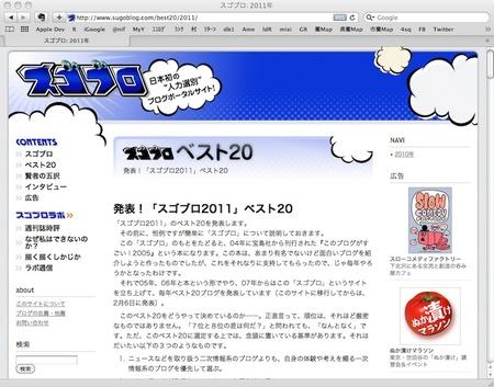 Sugoblog2011
