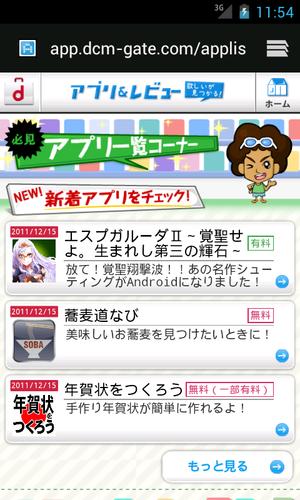Device20111215113738