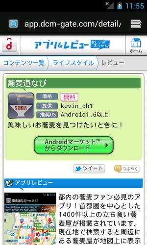 Device20111215113827