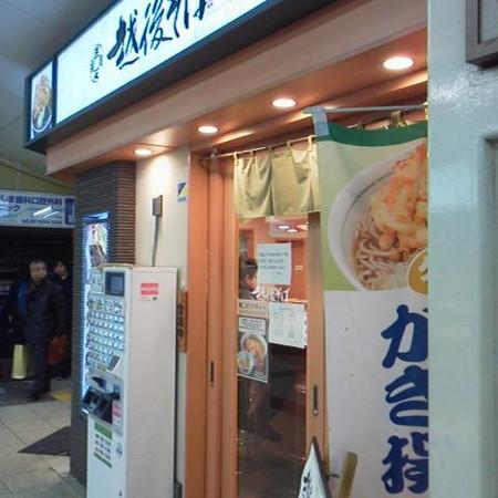 Tateisi_echigosoba_20141229