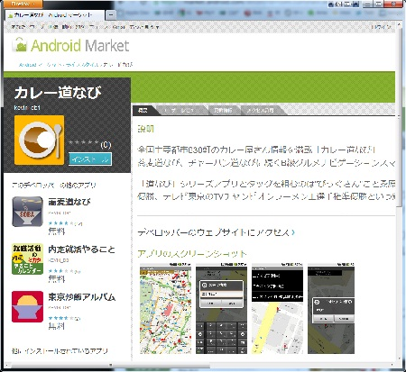 Androidmarket_curry